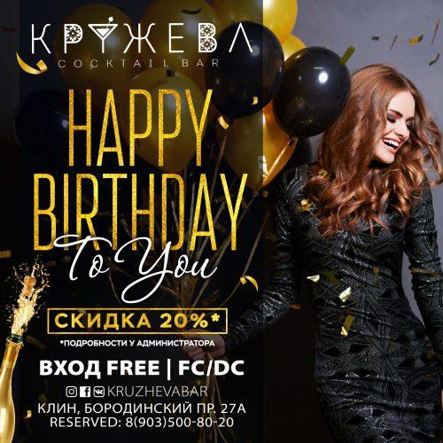 Happy-Birthday-kv